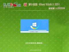 新萝卜家园Ghost Win8.1x86 官方装机版V201904(免激活)