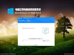 电脑公司Ghost Win10 x64 热门专业版 2021年02月(免激活)