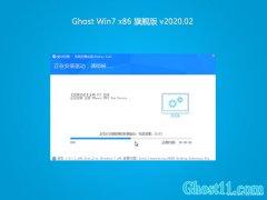 系统之家GHOST Win7x86 全新旗舰版 v2020年02月(激活版)