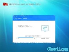 番茄花园GHOST Win7x86 电脑城旗舰版 2020V02(自动激活)