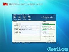 番茄花园Ghost Win8.1 (64位) 家庭装机版v2020.02(激活版)