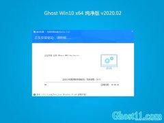 系统之家Ghost Win10 (X64) 家庭纯净版v2020.02月(激活版)