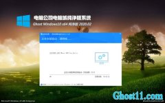 电脑公司Ghost Win10 X64 万能纯净版V2020年02月(永久激活)