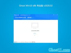 系统之家Ghost Win10x86 安全专业版 v202002(激活版)