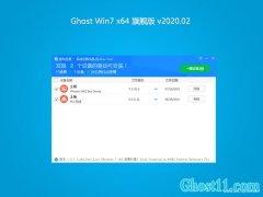 系统之家GHOST WIN7 (X64) 万能旗舰版 2020.02(激活版)