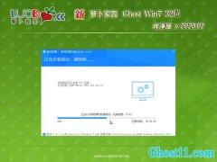 新萝卜家园GHOST Win7x86 极速纯净版2020v02(永久激活)