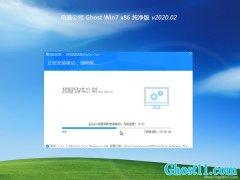 电脑公司GHOST WIN7x86 热门纯净版2020.02月(无需激活)