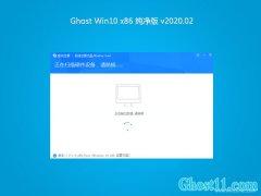 系统之家Ghost Win10 32位 安全纯净版 v2020.02