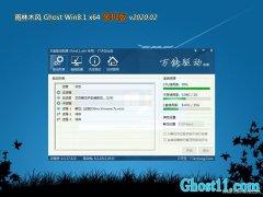 雨林木风Win8.1 v2020.02 64位 最新装机版