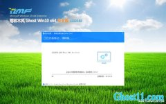 雨林木风Ghost Win10 64位 优化装机版 v2020.02