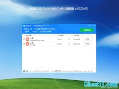 电脑公司GHOST WIN7 x64 极速旗舰版V2020.03月(永久激活)