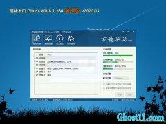 雨林木风Ghost Win8.1 X64位 稳定装机版V2020年03月(无需激活)