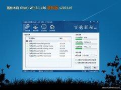雨林木风Ghost Win8.1x86 电脑城装机版V2021年03月(绝对激活)