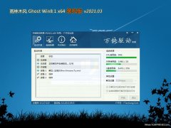 雨林木风Ghost Win8.1 X64位 热门装机版2021年03月(激活版)