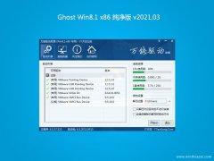 系统之家Ghost Win8.1x86 多驱动纯净版2021v03(免激活)