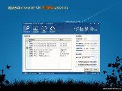 雨林木风GHOST XP SP3 稳定纯净版 2021.03月