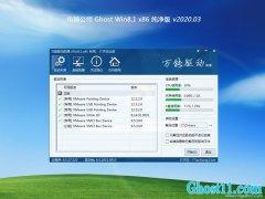 电脑公司Window8.1 v2020.03 32位 精简纯净版