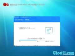 番茄花园Windows7 推荐纯净版32位 v2020.03