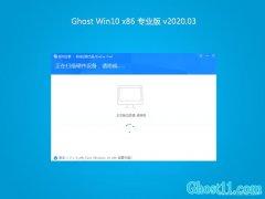系统之家Win10 Ghost 32位 游戏装机版 v2020.03
