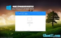电脑公司Ghost Win10x86 快速专业版 V2020年04月(无需激活)