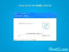 系统之家Ghost Win10 64位 特别纯净版V202004(无需激活)