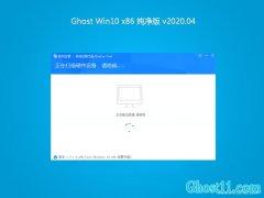 系统之家Ghost win10x86 精选纯净版2020.04(免激活)