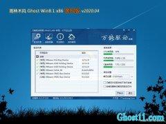 雨林木风Ghost Win8.1x86 官方装机版v202004(无需激活)