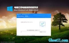 电脑公司Ghost Win10 X64 极速专业版 2020.04月(自动激活)
