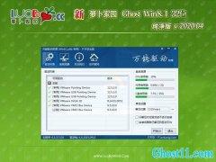新萝卜家园Windows8.1 32位 绝对纯净版 v2020.04