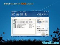 雨林木风WindoXP  内部纯净版 v2020.04