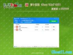 新萝卜家园Window7 v2020.04 64位 精简装机版