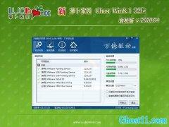新萝卜家园Win8.1 v2020.04 32位 精心装机版