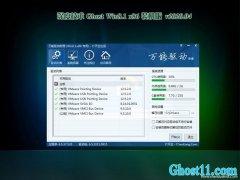 深度技术Win8.1 32位 免费装机版 v2020.04