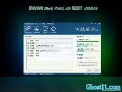 深度技术Window8.1 64位 推荐装机版 v2020.04