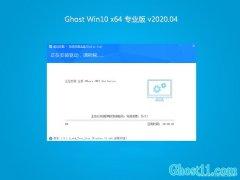 系统之家Window10 64位 游戏装机版 v2020.04
