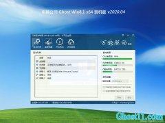 电脑公司Window8.1 电脑城装机版64位 v2020.04