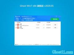 系统之家GHOST WIN7 X64 极速旗舰版 v202005(完美激活)