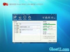 番茄花园Ghost Win8.1 64位 万能装机版V2020.05月(永久激活)