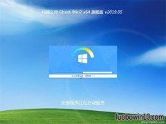 电脑公司GHOST WIN7 (64位) 快速旗舰版v2019.05月(完美激活)