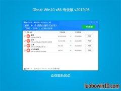 系统之家Ghost Win10x86 快速专业版 v2019.05月(绝对激活)