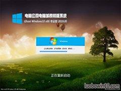 电脑公司Ghost Win10x86 全新专业版 v2019.05(自动激活)