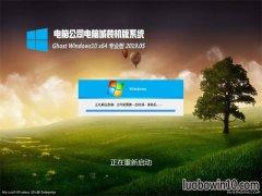 电脑公司Ghost Win10 X64 通用专业版 v2019.05(免激活)