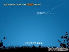 雨林木风Ghost Win8.1 x64 官方纯净版v2019.05月(自动激活)