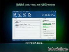 深度技术Ghost Win8.1x86 快速纯净版v2019.05月(免激活)