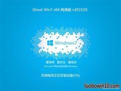 系统之家GHOST WIN7 X64位 热门纯净版2019V05(自动激活)