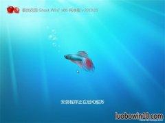 番茄花园GHOST Win7x86 超纯纯净版V201905(永久激活)