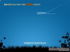 雨林木风GHOST Win7x86 全新纯净版v2019.05月(激活版)