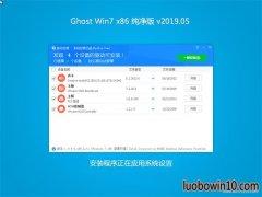 系统之家GHOST WIN7x86 推荐纯净版V2019年05月(完美激活)