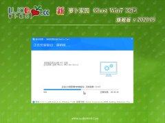 新萝卜家园Ghost Win7 32位 增强装机版 v2020.05