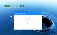 深度技术Ghost Win10x86 推荐专业版 2020v06(自动激活)